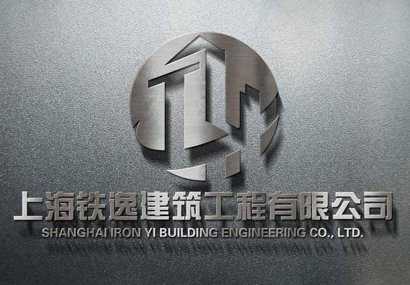 铁逸建筑工地安全体验馆Logo
