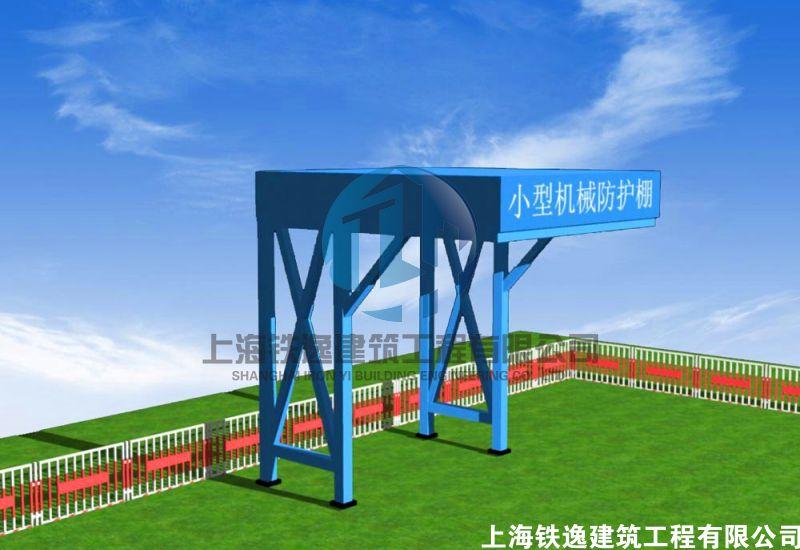 小型机械防护棚