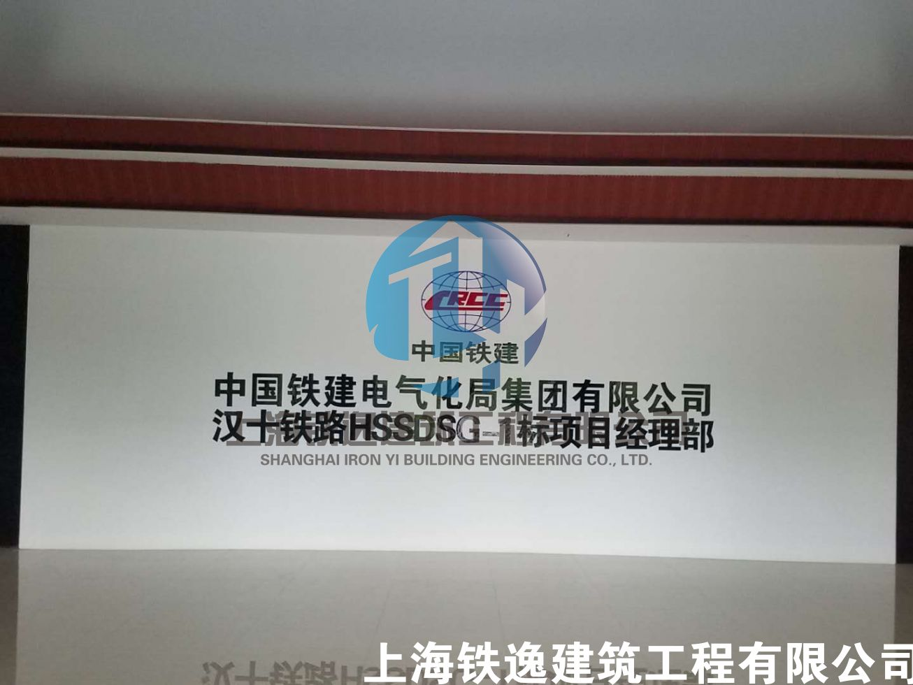 武汉铁建电气化局