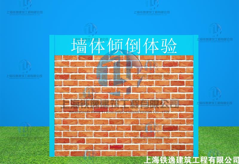 墙体倾塌体验
