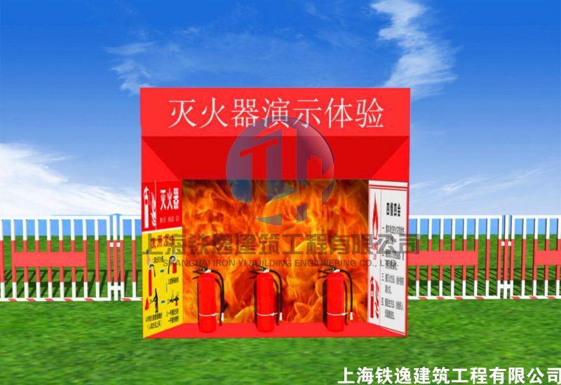 消防灭火体验